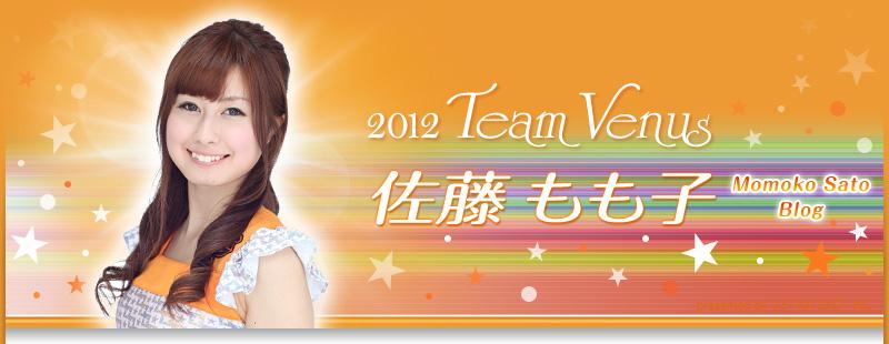 2012 team venus 佐藤もも子 ブログ